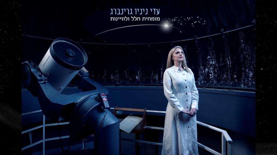 עדי ניניו גרינברג| לוויינות וחלל | מרצה בתחום החלל Logo